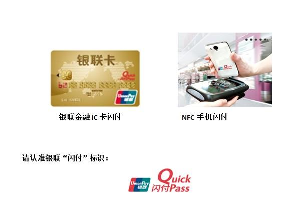 """银联""""闪付""""和""""电子现金""""介绍(QuickPass & UPCash)"""